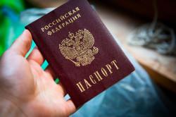 Паспорт для получения займа
