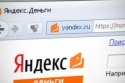 Займ на сервисе Яндекс деньги