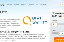 Займ на QIWI кошелек