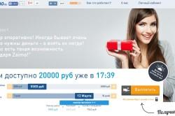 Кредит от Займо.ру