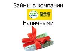 Микрозайм в компании «МигКредит»