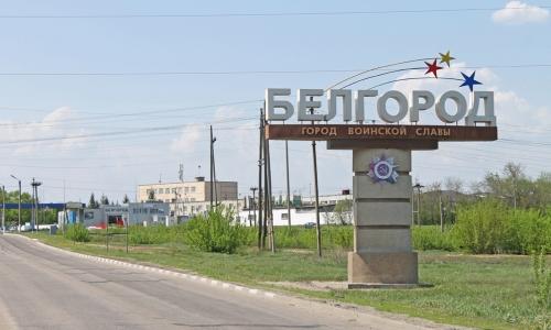 Получение займов в Белгороде