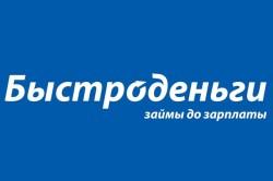 """""""Быстроденьги"""" от «Магазина Малого Кредитования»"""