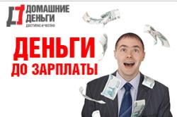 Микрофинансирование в компании «Домашние деньги»