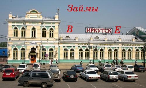 Получение быстрых займов в Иркутске