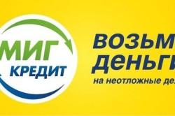 """Организация """"Миг-кредит"""""""