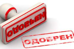 Одобрение займа даже при плохой кредитной истории