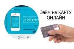 Займ в «СМС-финанс» от компании «Гефест-МСК»
