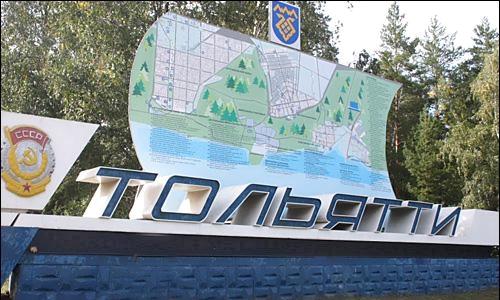 Получение займов в Тольятти